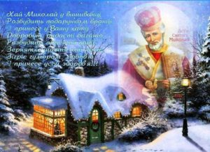 Поздравляем всех с Днем Святого Николая!!!