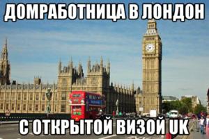 Нужна домработница в Лондон