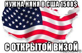 Нужна няня в США